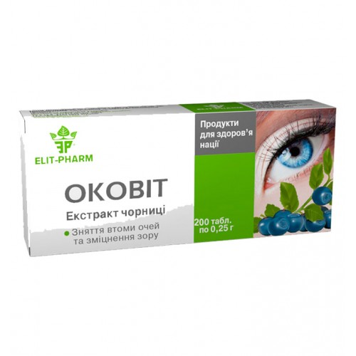 """Препарат для улучшения зрения """"Оковит-экстракт черники"""" №200"""